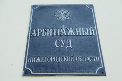 Нижегородскому УФАС не удалось добиться отмены закупок у единственного поставщика