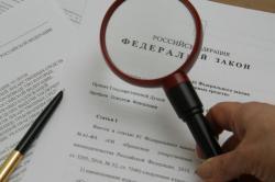Обзop отраслевых нормативно-правовых актов